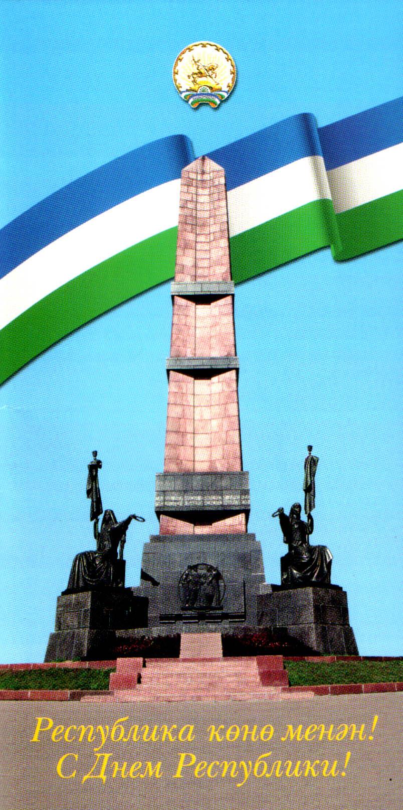 Поздравление на день республики башкортостана 298